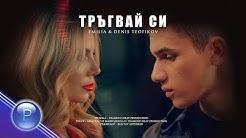 EMILIA & DENIS TEOFIKOV - TRAGVAY SI / Емилия и Денис Теофиков - Тръгвай си,