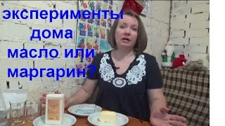 видео Как определить качество сливочного масла в домашних условиях