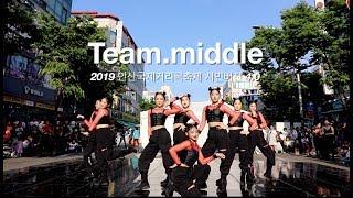 MIND DANCE(마인드댄스) 안산국제거리극 축제 시민버전4.0 마인드크루 공연 | Team.middle
