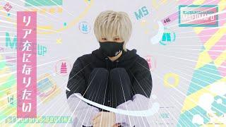 【MV】リア充になりたい/まふまふ