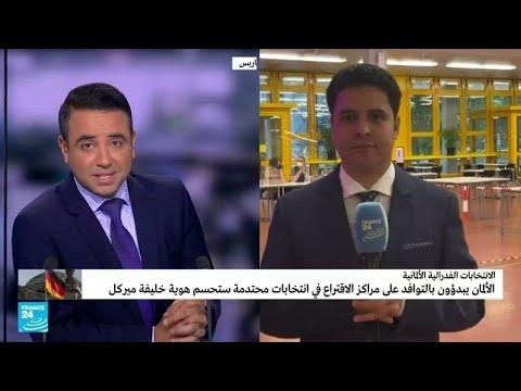 مداخلة مراسل فرانس24 في ألمانيا • فرانس 24 / FRANCE 24