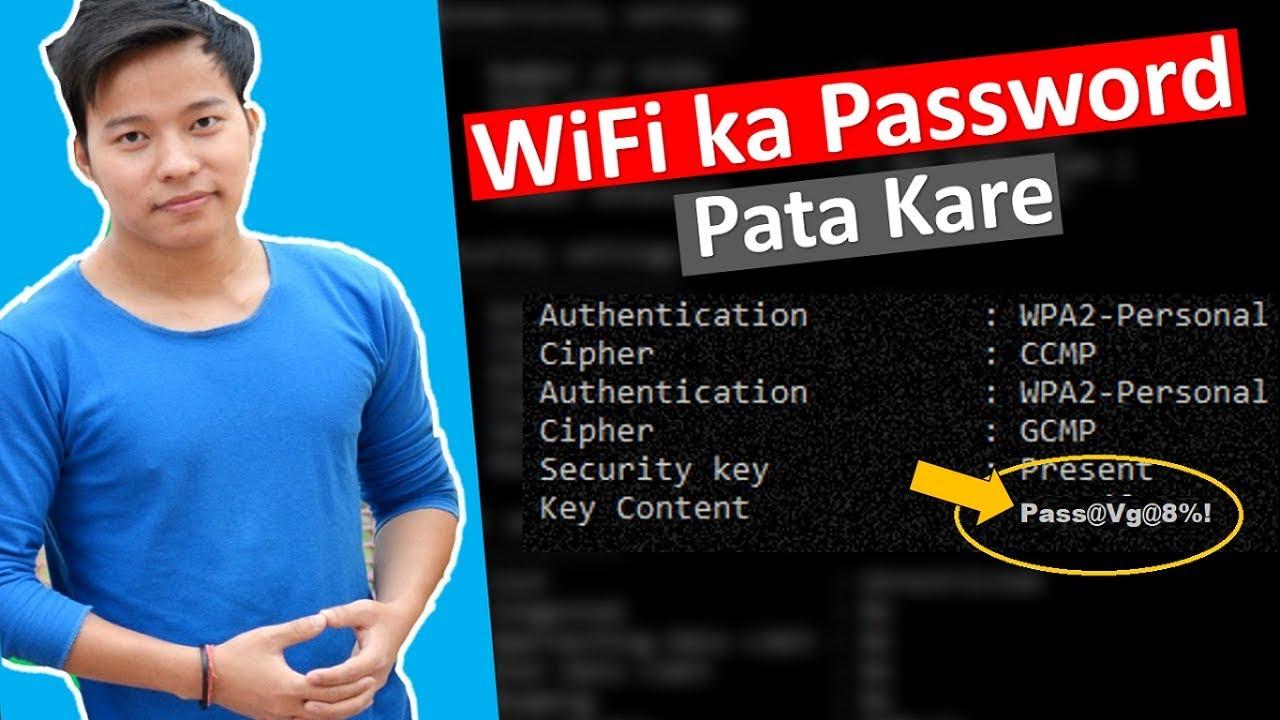 How to Find Your Wi-Fi Password [2 Method] ? wifi ka password kaise pata kare hindi me
