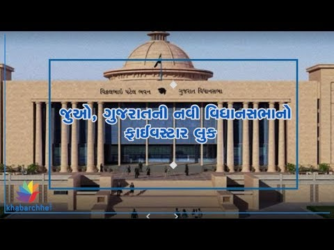 Five star look of Gujarat Assembly