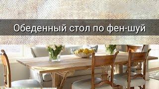 ОБЕДЕННЫЙ СТОЛ ПО ФЕН ШУЙ