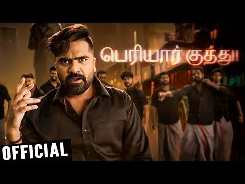 Simbu's Periyar Kuthu - Official Video Song Review and Reactions   Music Video