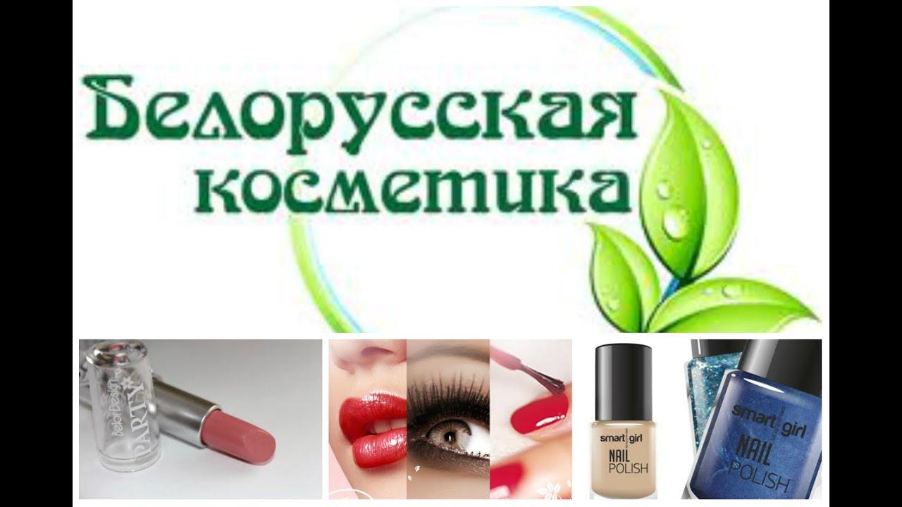косметика белорусская фото