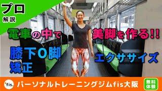 電車の中で美脚を作る!!どこでもできる膝下O脚矯正エクササイズ!