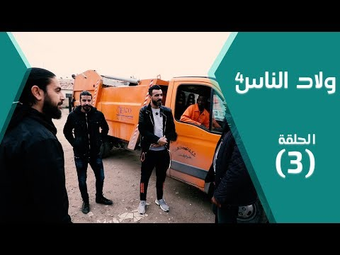 Wlad nas (libya) Season 4 Episode 3