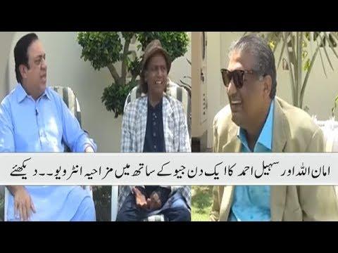 Amanullah Khan | Sohail Ahmed | King of Comedy | Aik Din Geo Kay Sath