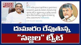 Sajjala Ramakrishna Reddy Tweets On Chandrababu Over AP Election Results 2019   MAHAA NEWS