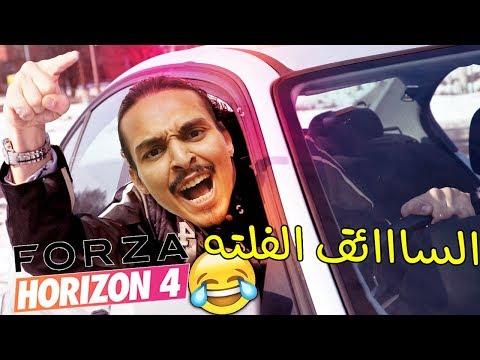 Forza Horizon 4 || شريت طاره يا عووووواااال🚗🔥 -  فورزا هورايزن 4