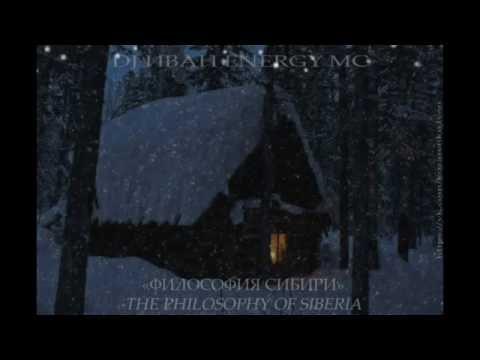 DJ ИваН EnergY MC The philosophy of Siberia (SoundsTrance 2016)
