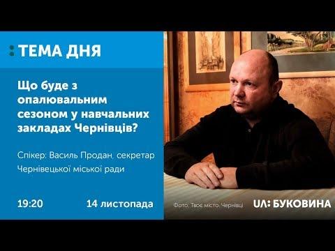 UA: БУКОВИНА: ТЕМА ДНЯ. Буковина. Що буде з опалювальним сезоном у навчальних закладах Чернівців?