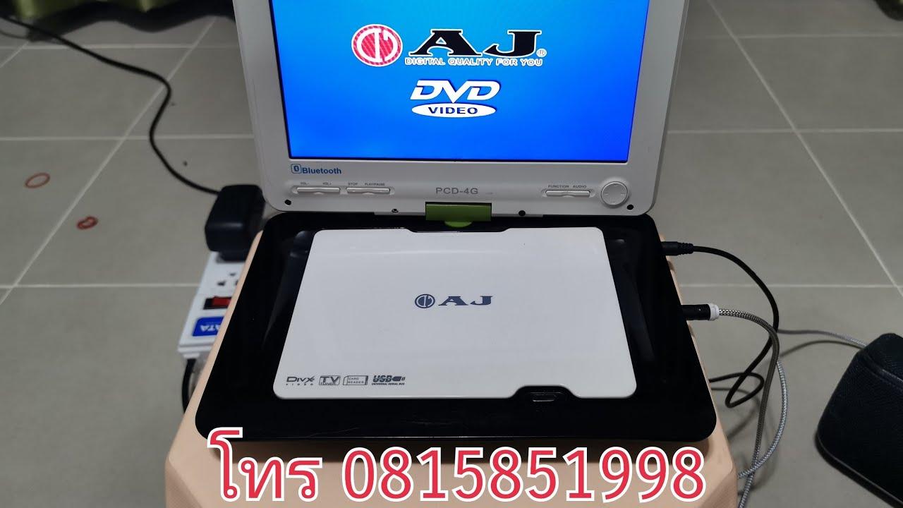 สินค้ามือ2 เครื่องเล่นดีวีดีพกพา AJ จอ 9 นิ้ว AJ PORTABLE DVD PLAYER PCD-19D AJ PORTABLE DVD PCD-19D