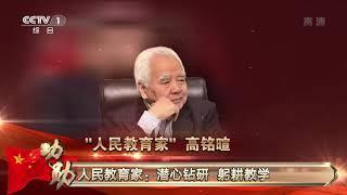 [国家勋章和国家荣誉称号颁授仪式] 人民教育家:潜心钻研 躬耕教学 | CCTV