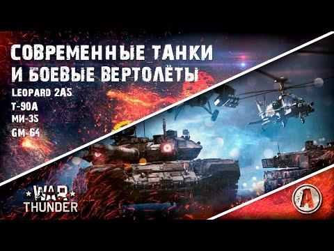 Документальные видео фильмы о танках, армии и военной