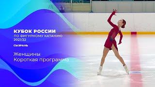 Короткая программа Женщины Сызрань Кубок России по фигурному катанию 2020 21