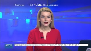 Вести-24. Башкортостан 21.04.17 13:30