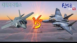 (단독) 軍, 차기 전투기 3.4조원어치 20대 추가도입 결정!