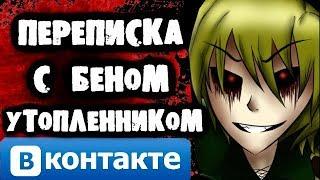 СТРАШИЛКИ НА НОЧЬ - Переписка с Беном Утопленником Вконтакте
