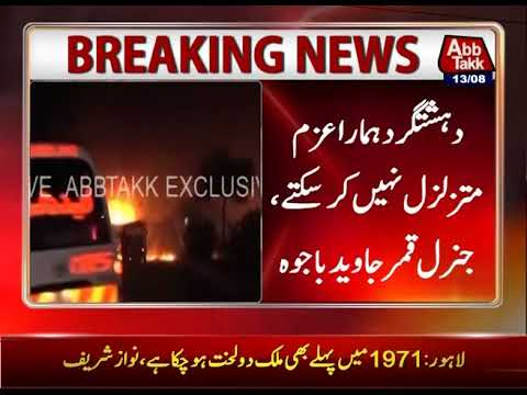 Quetta Blast: Attempt to mar Independence Day festivity, COAS