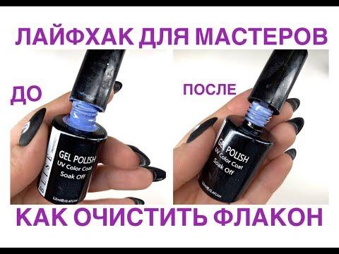 ЛАЙФХАК для мастеров маникюра I Как почистить флакон от гель лака