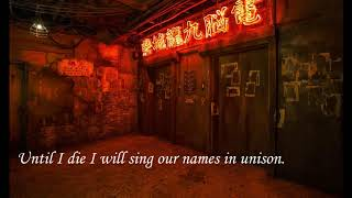 La Dispute - You And I In Unison Lyrics