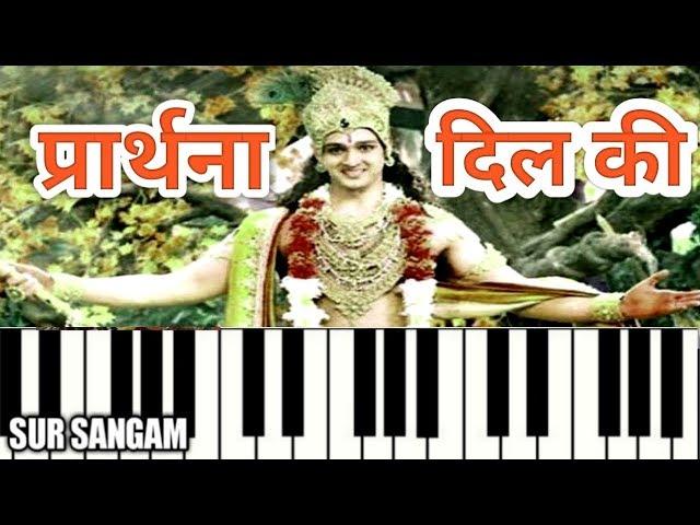 सीखिये लाजवाब प्रार्थना भजन हारमोनियम पर | Ye Praarthna Dil Ki Bekar Nahi Hogi | Sur Sangam