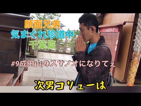 顔面兄弟千葉の旅#9『成田山のスサノオになりてぇ』