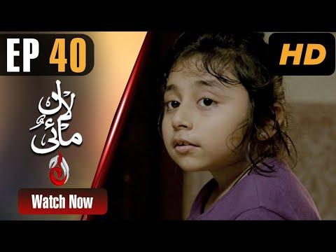 Pakistani Drama   Lal Mai - Episode 40   Eisha, Sana, Taqi, Hira   AJE   Aaj Entertainment Dramas