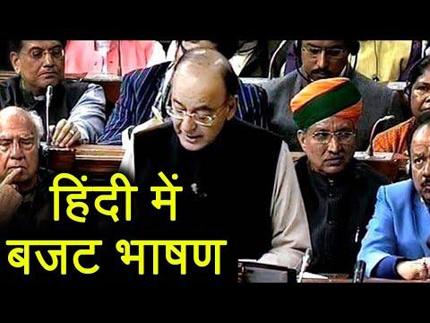 Union Budget 2018: Arun Jaitely ने तोड़ी परंपरा, Hindi में पढ़ रहे हैं Budget Speech ।वनइंडिया हिंदी