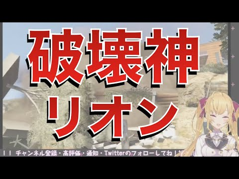 破壊神リオン【にじさんじ切り抜き】
