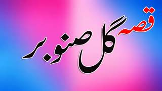 Pashto Songs 2017  Qessa Gul Sanobar Fazal Qayoom  New Songs 2017