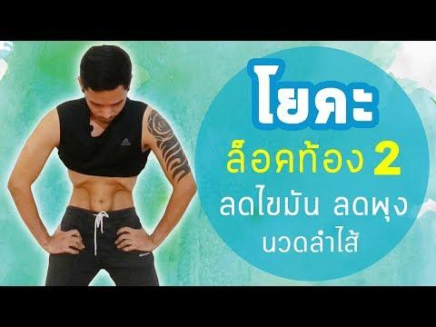 โยคะเบื้องต้น ล็อคท้อง2 ลดหน้าท้อง (ปานกลาง) Basic Yoga Stomach Vacuum (Normal) I kiartyoga