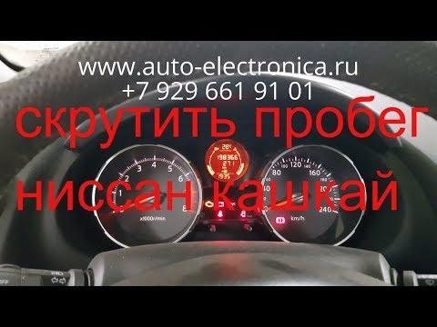 Скрутить пробег Nissan Qashqai 2009г.в, как скрутить пробег? в Раменском, Жуковский, Люберцы, Москва