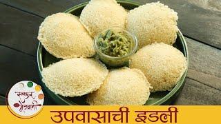उपवासाची इडली - Upvas Idli   Navratri Special Upvas Idli Recipe   Idli Recipe In Marathi   Smita