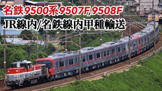 名鉄9500系9507F,9508F甲種輸送