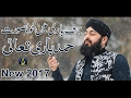 New beautiful Hamd in snow fall-Usman Ubaid Qadri Moula mera ve ghar howe Album- Released by STUDIO5