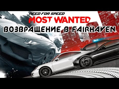 Need for Speed: Most Wanted - Возвращение в Fairhaven (ios)