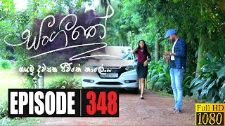 Sangeethe | Episode 348 20th August 2020