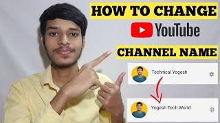 How To Change YouṪube Channel Name | YouTube Channel Ka Name Kaise Change Kare | New Trick |