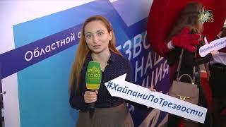 Молодежь за здоровый образ жизни в Екатеринбурге в третий раз прошел областной форум трезвости
