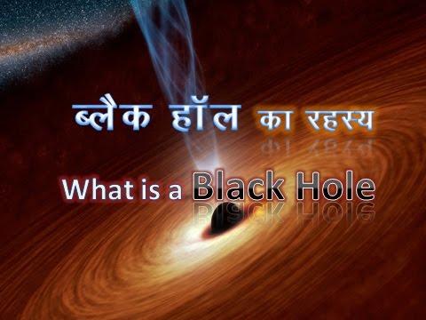 ब्लैक होल के रहस्य.......।What is the BLACK HOLE.......