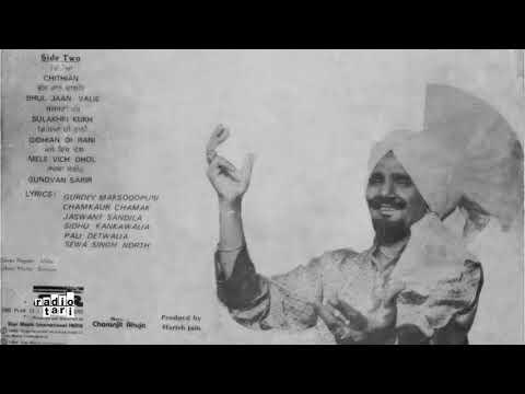 04. Ik Kurhi Koonj Wargi (Rare) - Kuldip Manak - Radio Tari