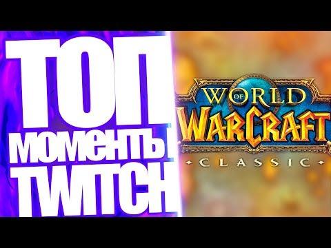 Топ Моменты с Twitch | Реакция Стримеров На World Of Warcraft Classic | Алина Рин Про Хесуса