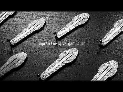 "Варган ""Скиф"" Глазырина| New Vargan ""Skyth""  From Glazyrin"
