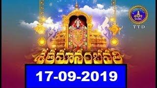 శతమానంభవతి | Satamanambhavati | 17-09-19 | SVBC TTD