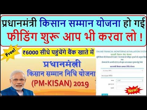 Pradhan Mantri Kisan Samman Yojana online registration