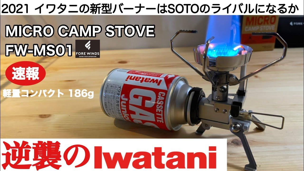 「キャンプ道具」2021 逆襲のIwatani 新型ストーブはソトST-310のライバルとなるか! イワタニ マイクロキャンプストーブ