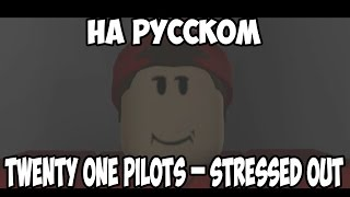 Twenty One Pilots Stressed Out на русском Roblox